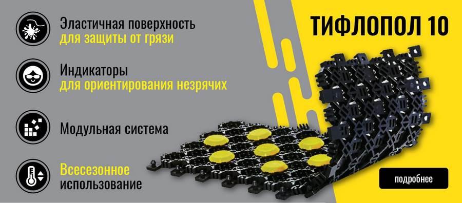 Преимущества покрытия Тифлопол-10
