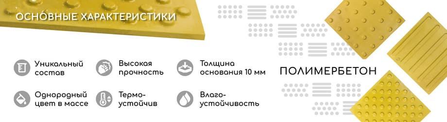 УТП тактильной плитки из полимербетона