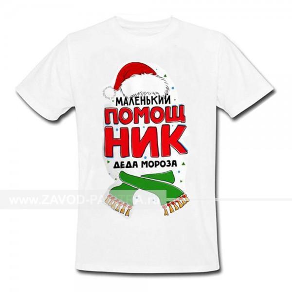 """Футболка """"Маленький помощник Деда Мороза!"""""""
