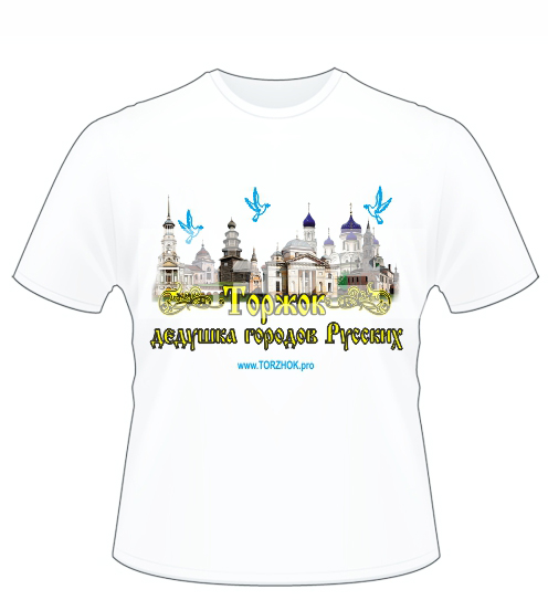 Футболка с видом города торжок - дедушка городов русских
