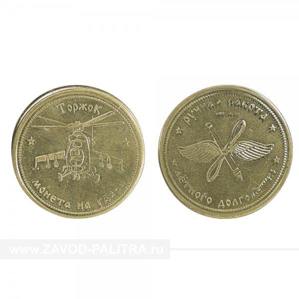"""Сувенирная монета """"Вертолет Ми-24"""""""
