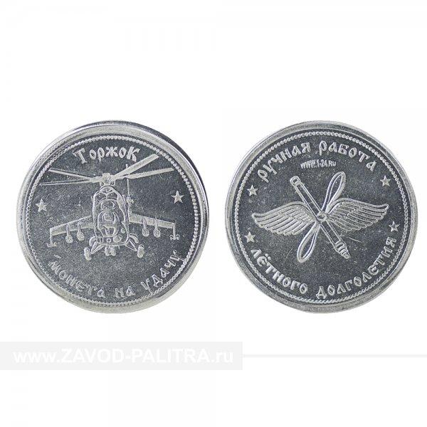 """Сувенирная монета """"Вертолет Ми-24"""" , алюминий"""