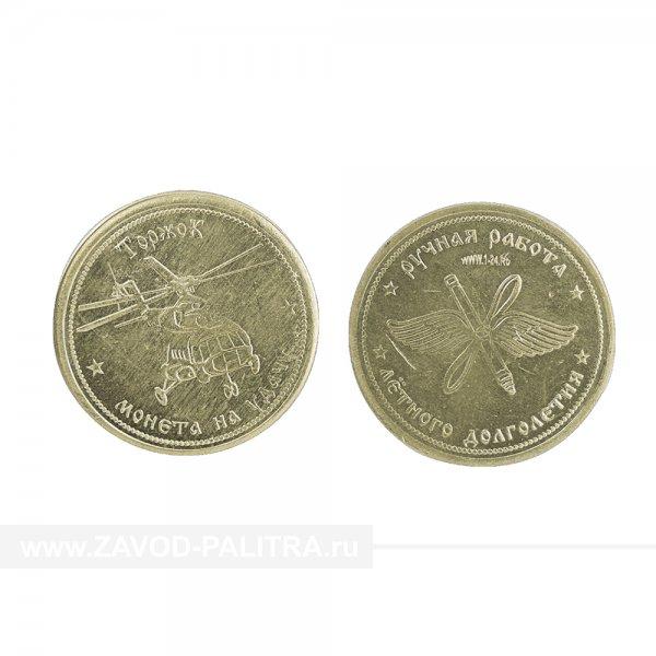 """Сувенирная монета """"Вертолет Ми-26"""", латунь"""