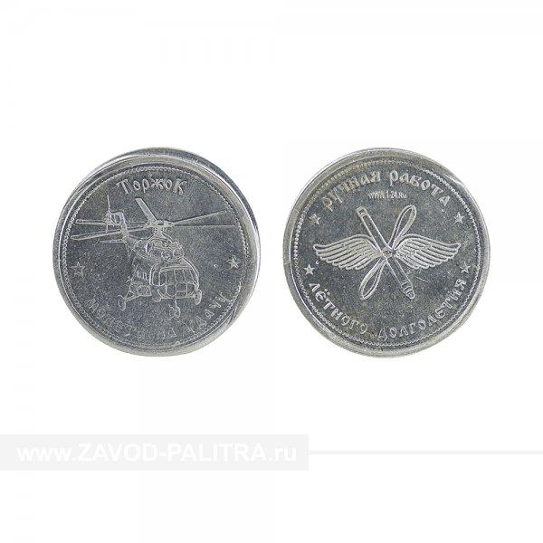 """Сувенирная монета """"Вертолет Ми-26"""", алюминий"""