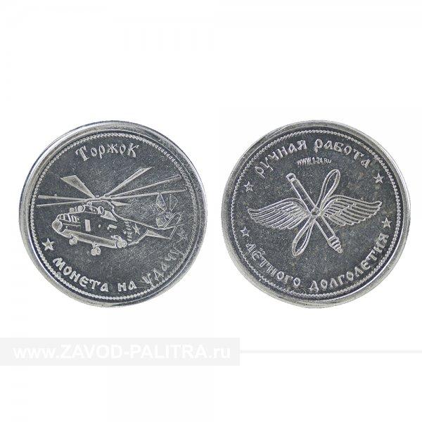 """Сувенирная монета """"Вертолёт Ми-8"""" из адюминия"""