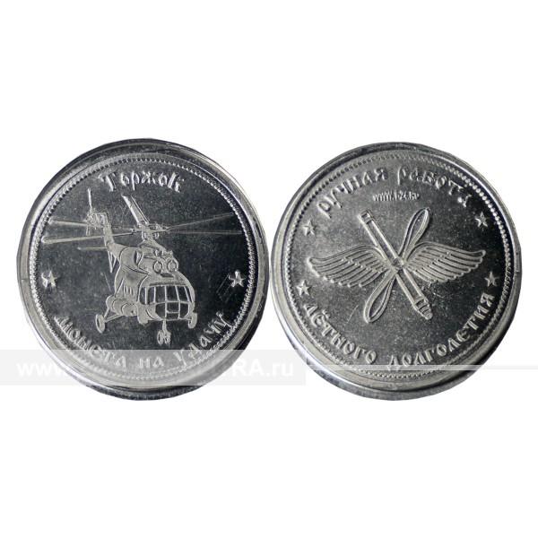 "Монета на удачу ""Вертолёт-МИ 26"" алюминий ручная работа"