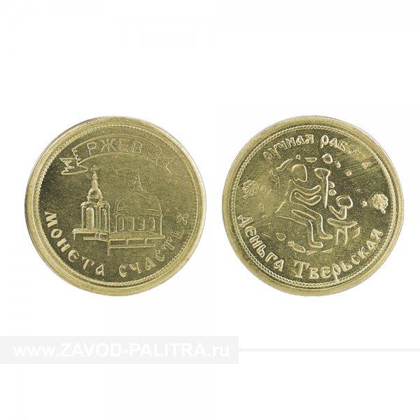 """Сувенирная монета """"Храм Вознесения. Ржев"""" медь, 14,18 гр."""