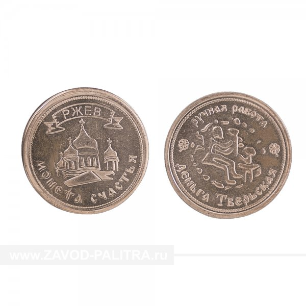 """Сувенирная монета """"Храм Вознесения. Ржев"""" , медь, 14,18 гр."""