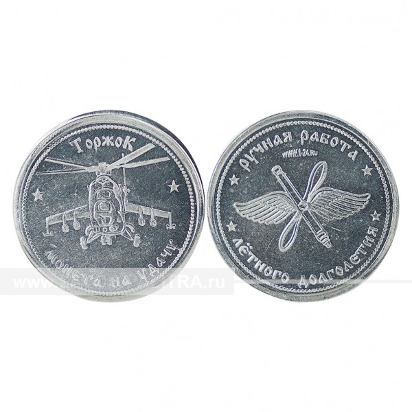 "Монета на удачу ""Вертолёт КА-52 "" алюминий ручная работа"