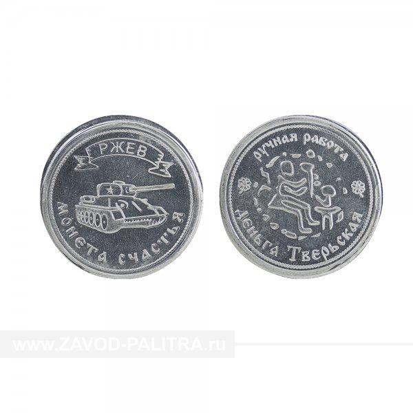 """Сувенирная монета """"Ржев военный. Танки"""""""