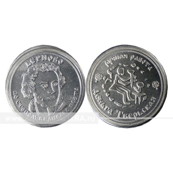 """Монета """"По стопам великого поэта"""" алюминий ручная работа"""
