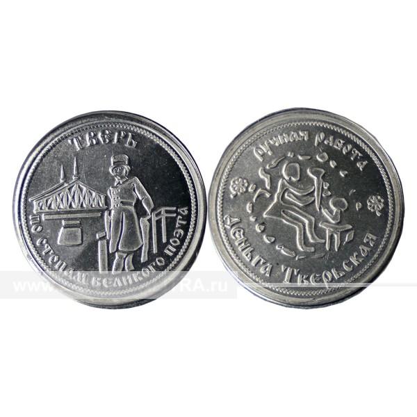 """Монета """"Тверь"""" алюминий ручная работа"""