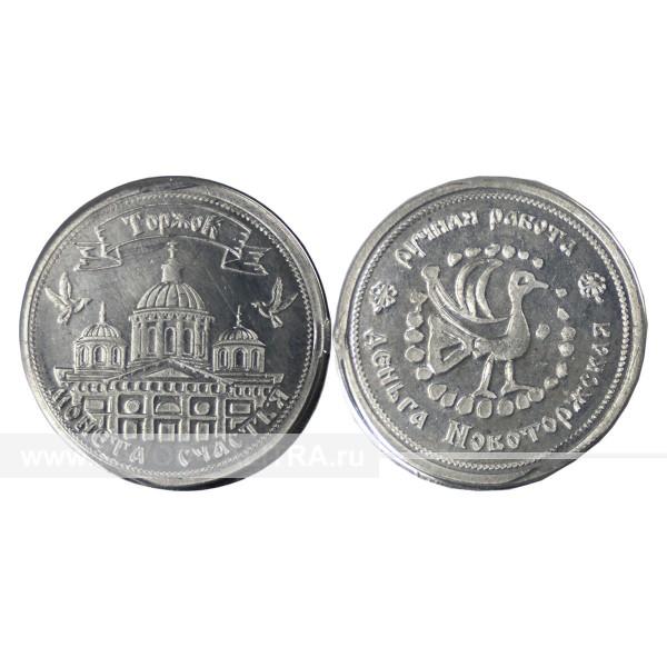 """Монета на счастье """"Торжок"""" алюминий ручная работа"""