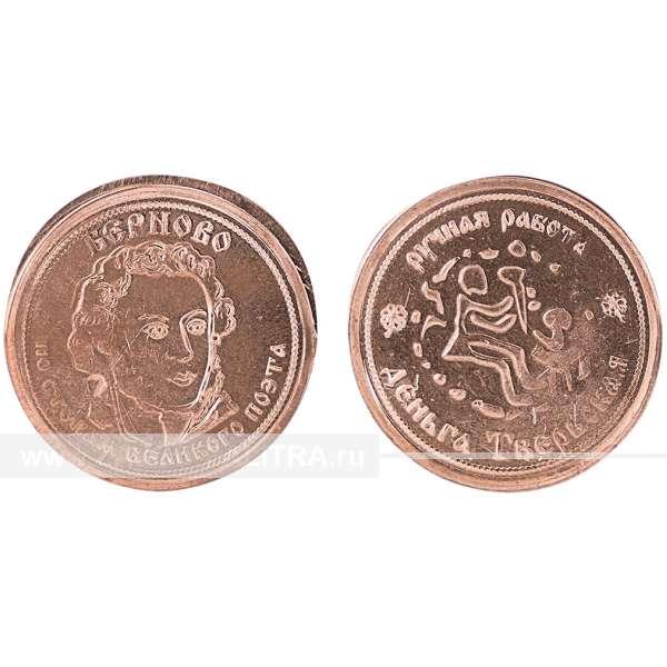 """Монета """"По стопам великого поэта"""" медь ручная работа"""
