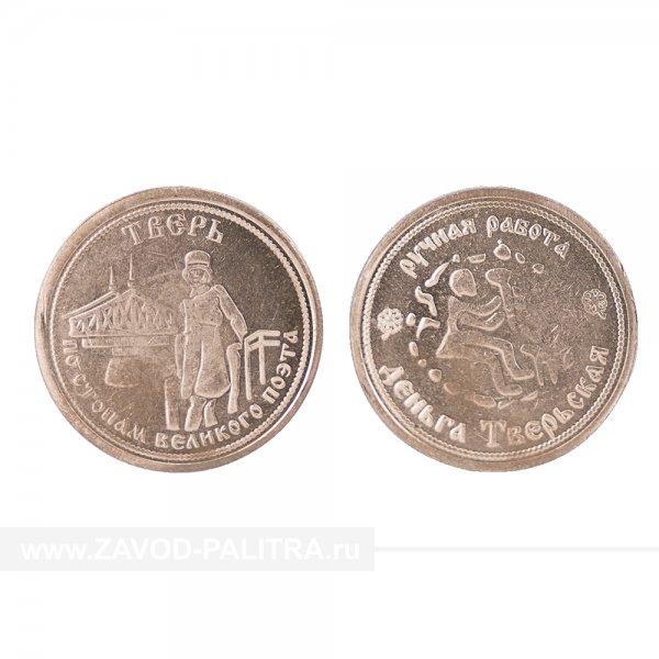 """Сувенирная монета """"Пушкин и Тверь"""""""
