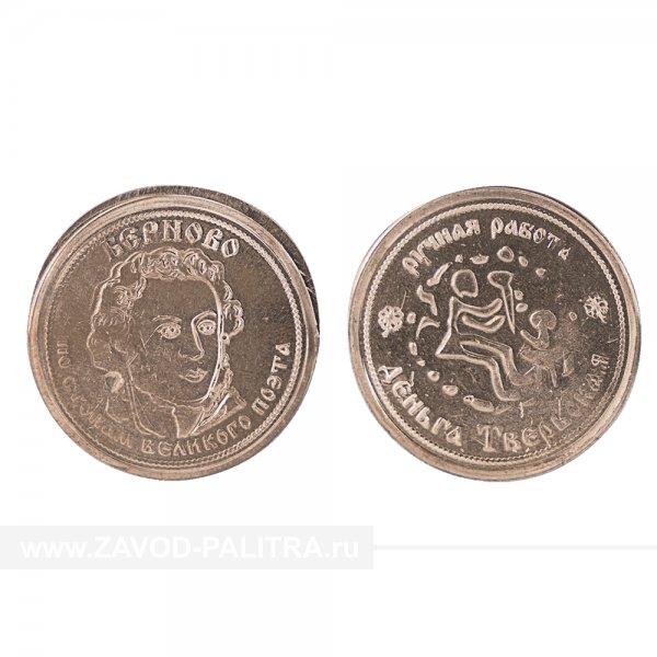 """Сувенирная монета """"Пушкин и Берново"""""""