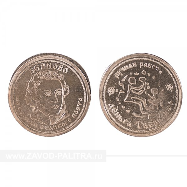 Сувенирная монета