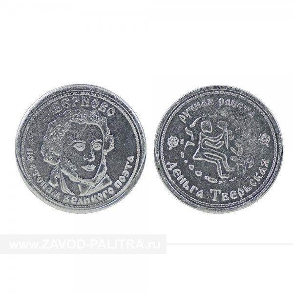 "Сувенирная монета ""Пушкин и Берново"" , алюминий, 4,31 гр."