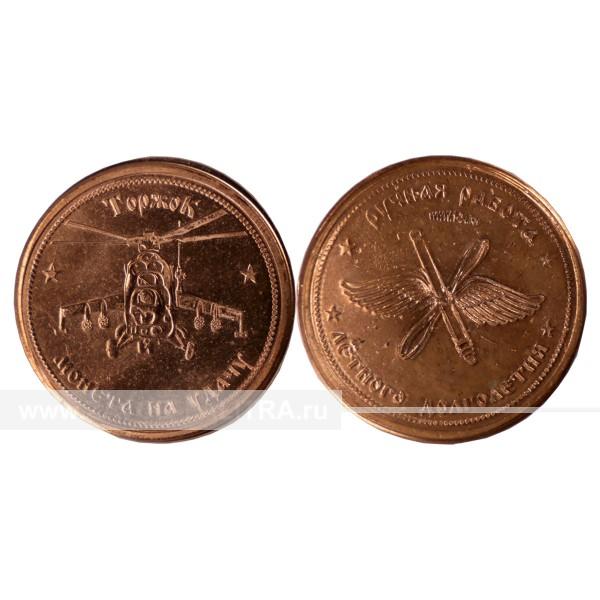 "Монета на удачу ""Вертолёт Ка-52"" медь ручная работа"
