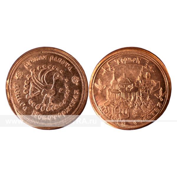 """Монета счастья """"Торжок"""", медь, ручная работа"""