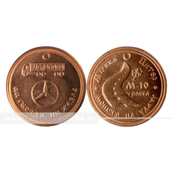 """Монета на удачу """"Ни гвоздя, ни жезла!"""", медь, ручная работа"""