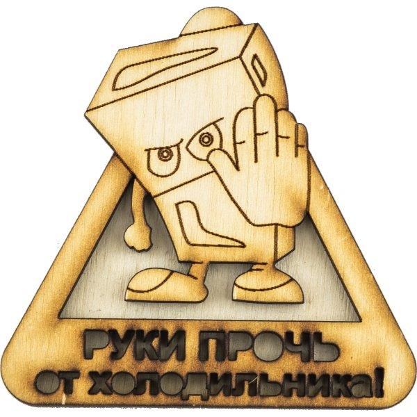 Оберег сувенирный «Руки прочь от холодильника»