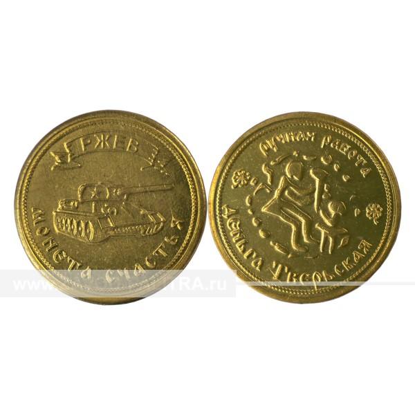 """Монета  счастья """"Ржев"""", латунь, макет 1"""