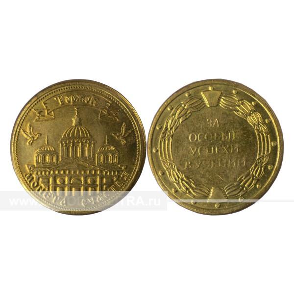 """Монета счастья, """"За особые успехи"""", латунь, ручная работа"""