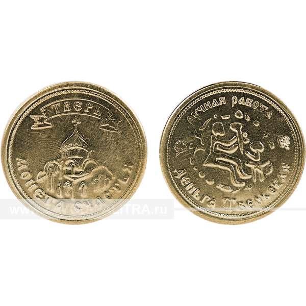 """Монета  счастья """"Тверь"""" латунь ручная работа"""