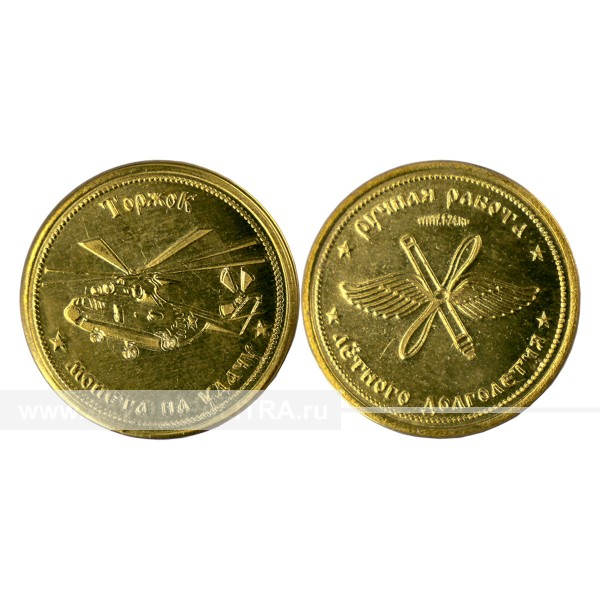 "Монета на удачу ""Вертолёт МИ-8"" латунь ручная работа"