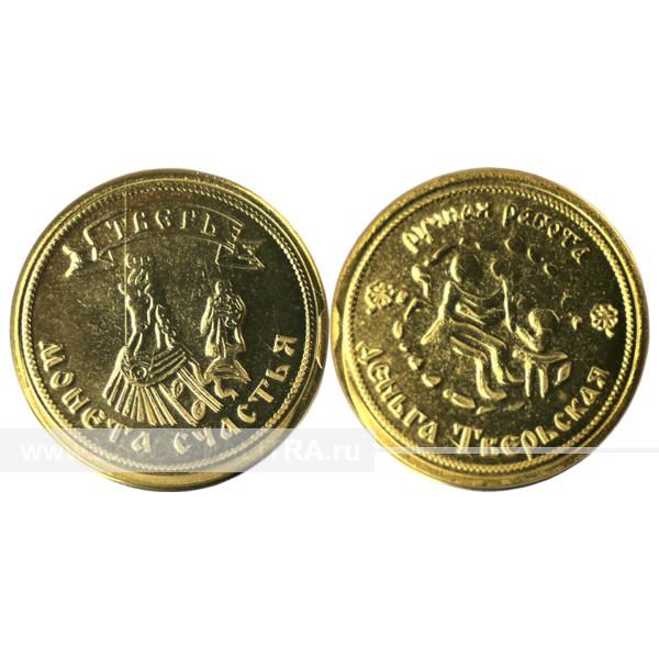 """Монета счастья """"Тверь"""", латунь, макет 2"""