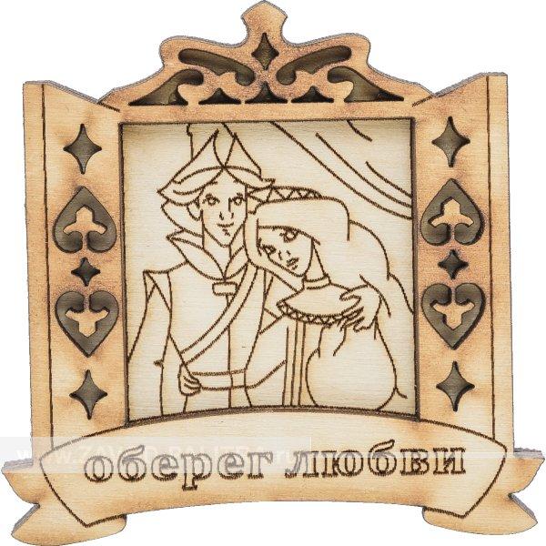 Оберег сувенирный «Любви и счастья»