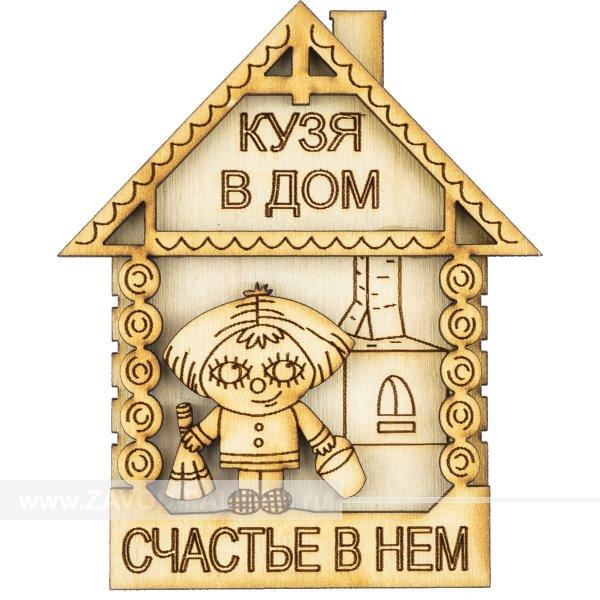 Оберег сувенирный «Домовенок Кузя»