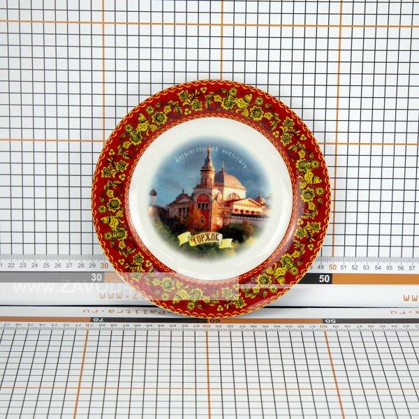 Сувенирная тарелка «Великолепие Торжка»