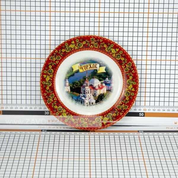 Сувенирная тарелка «Красота Торжка»