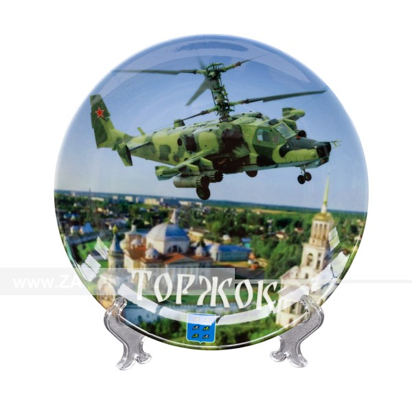 Тарелка сувенирная Вертолет Ка-50