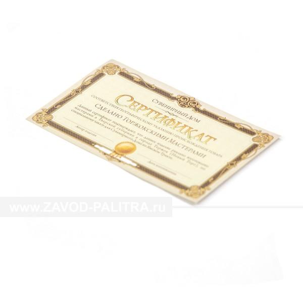 Сертификат Сделано Торжокскими мастерами, 70х117 мм