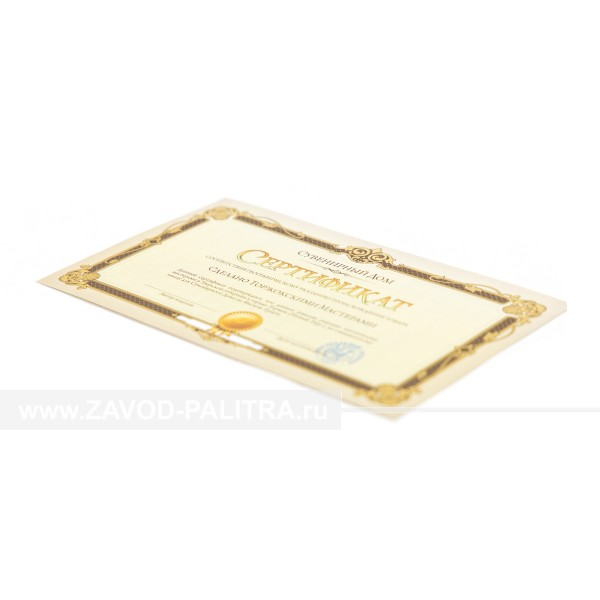 Сертификат Сделано Торжокскими мастерами, 120х200 мм