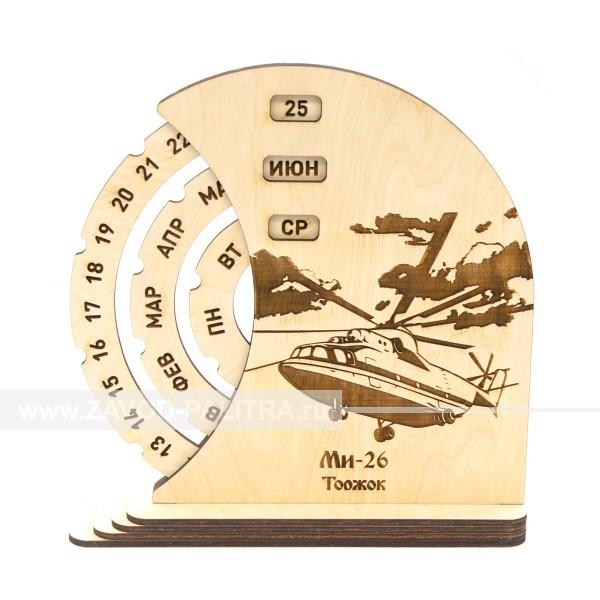 Вечный календарь настольный Вертолет МИ-26