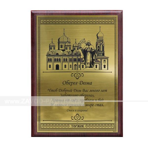 Оберег плакетка Михайловкая церковь