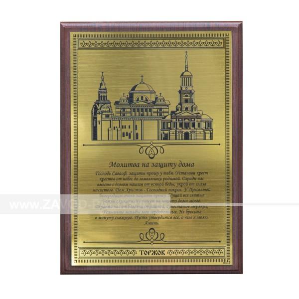 Оберег плакетка Борисоглебский монастырь