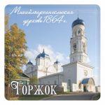 Магнит акриловый Михайловская церковь 57х57 купить дешево у нас.Завод Палитра