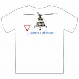 Футболка с вертолетом купить в интернет магазине футболка с вертолетом. сублимация