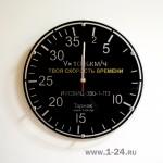 """Часы """"Скорость"""" Арт. 00135"""