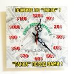 """Часы """"Платите по таксе!"""" Арт. 00152"""