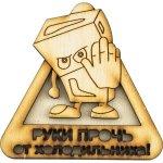 Оберег сувенирный «Руки прочь от холодильника» 00702