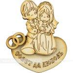 Оберег сувенирный из дерева подарок молодоженам «Совет да любовь»
