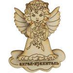 Оберег сувенирный из натурального дерева «Ангел Хранитель»(ручная работа)