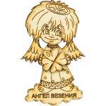 Оберег сувенирный «Ангел Везения» 00725