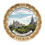 Тарелка Торжок цветная дерево D200 Борисоглебский монастырь летом